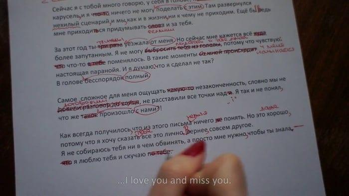 Кадр из видео Евгения Гранильщикова «Письмо», 2012