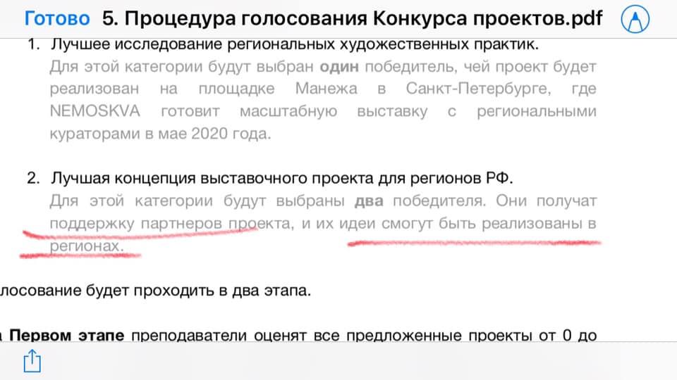 Корреспонденция, полученная Александром Гореликовым от функционеров «Немосквы».