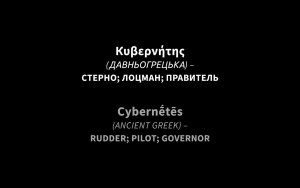 Группа Кинотрон, «Данные — это новый газ», 2019. Кадр из видео.