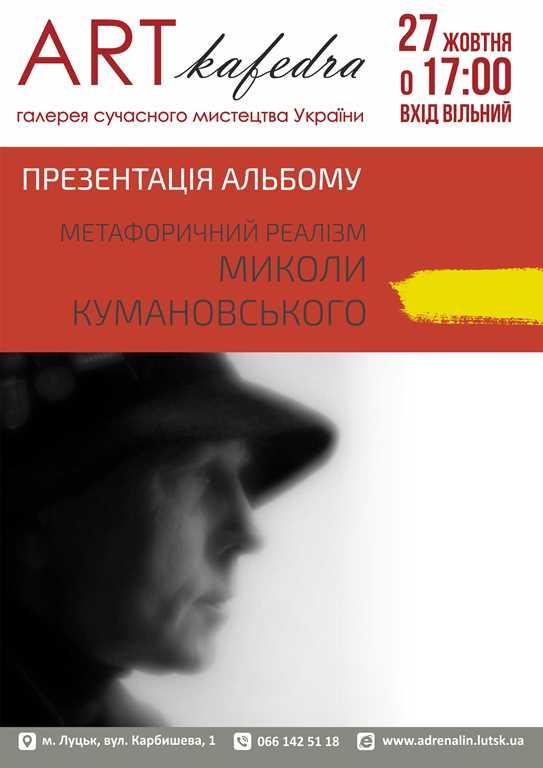 """Галерея """"Арт-кафера"""" презентує перший альбом, присвячений творчості Миколи Кумановського"""