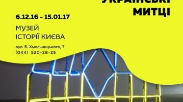 afisha_kylym_kyiv_web-01