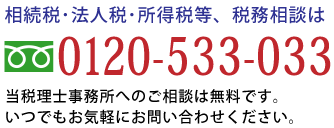朝日税理士法人お問い合わせ先0120-533-033