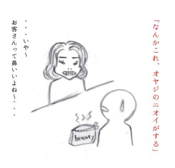スクリーンショット 2016-02-13 16.34.38