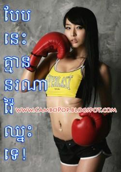 [Funny] Sexy Girl boxer
