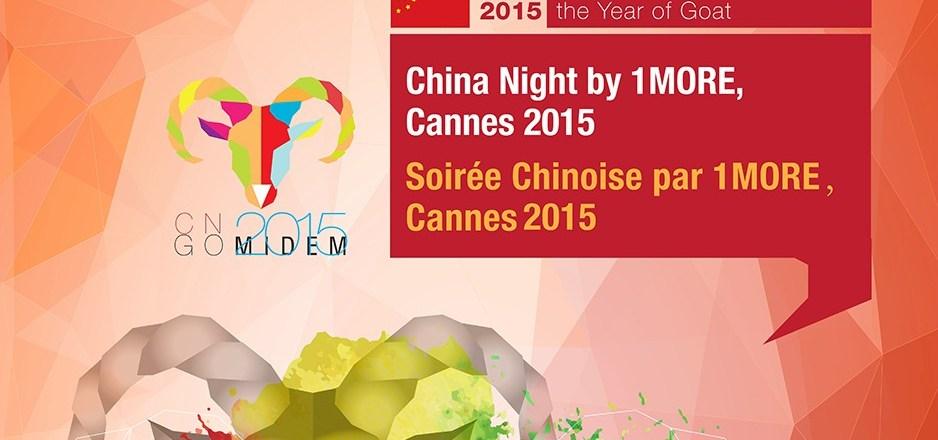 La Chine à la conquête de Cannes