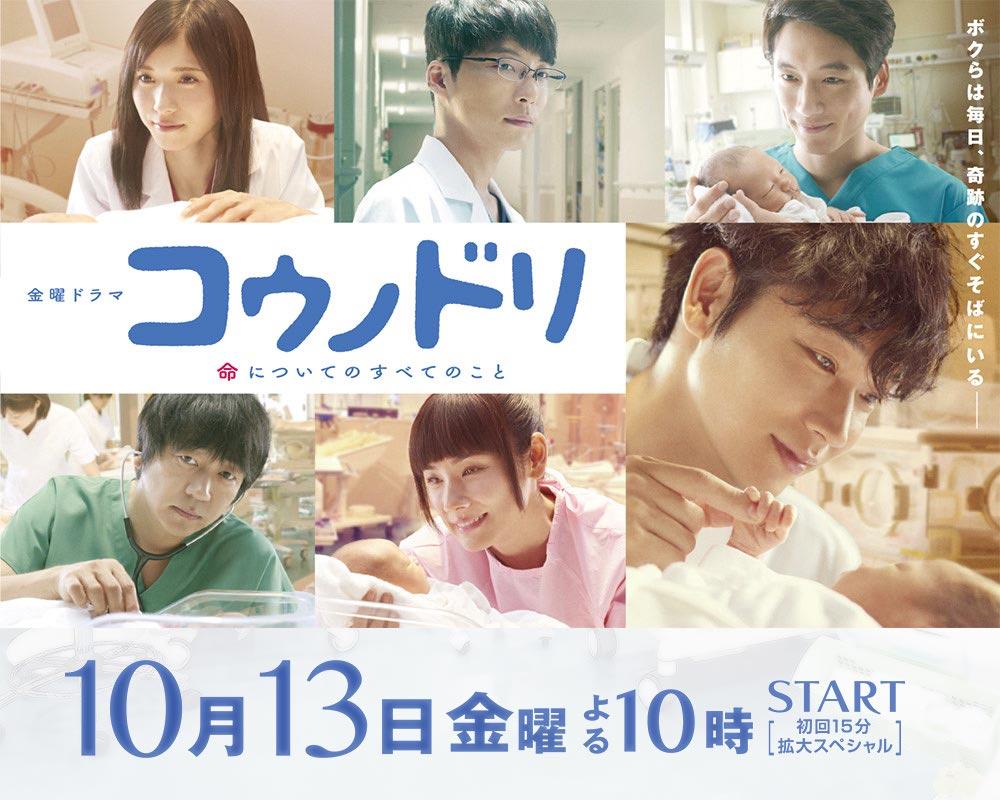 J Drama Delightful j-drama] download dorama kounodori season 2 - piratefiles