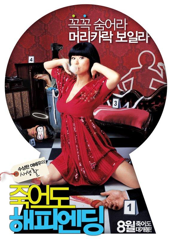 Poster do filme Happy Killing