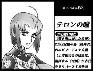 【6号館D り53a】 テロンの瞳