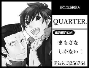 【本部委託】 QUARTER.