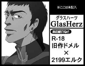 【本部委託】 GlasHerz