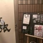 横浜の天草料理居酒屋で、クマカツ!