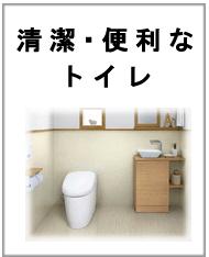 toilet_baner02