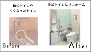 toilet_image02