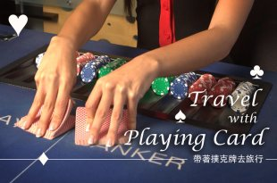 【帶著撲克牌去旅行】vol.06 Dealer 是賭場一大風景