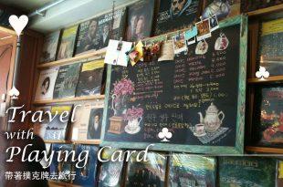 【帶著撲克牌去旅行】vol.08 首爾滿地都是咖啡館:名店之旅