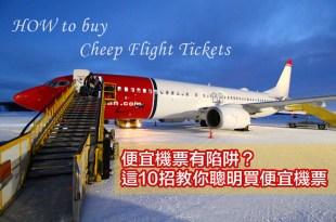 便宜機票有陷阱?這10招教你聰明買便宜機票