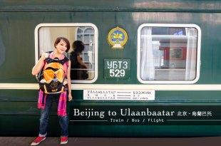 【蒙古國】除了搭飛機-從北京前往蒙古三種方式-西伯利亞鐵路支線與孤獨星球巴士路線