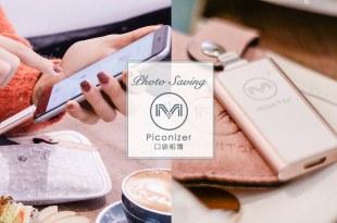 【實測】口袋相簿使用心得 iphone容量擴充 最好用是這個牌子 Maktar (Piconizer)