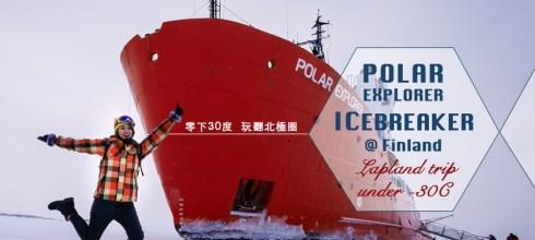 芬蘭 羅瓦涅米 破冰船 Polar Explorer 極地探險號 漂浮在北極海上-零下30度玩翻北極圈