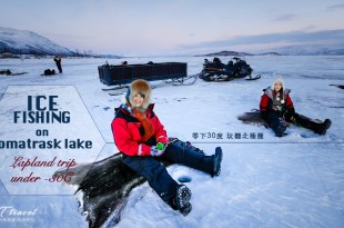 冰釣-瑞典Abisko國家公園 托納湖上的美照行程 -零下30度 玩翻北極圈