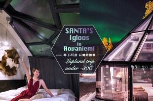 芬蘭羅凡聶米夢幻住宿 Santa's Igloos Arctic Circle 聖誕老人玻璃冰屋-零下30度 玩翻北極圈