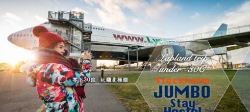 在波音747飛機旅館睡一晚 全球第一間 Jumbo Hostel 來瑞典 斯德哥爾摩 別錯過