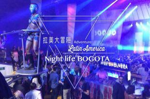哥倫比亞波哥大 不能錯過的夜生活 中南美最大夜店 gay的天堂
