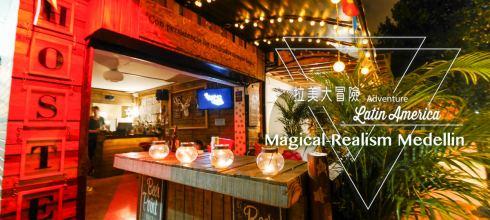 哥倫比亞麥德林 魔幻寫實的生活 在青年旅館中真實上演