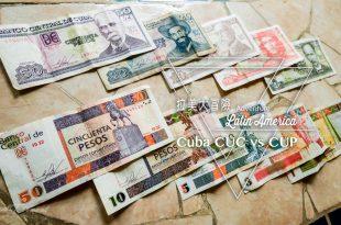 古巴的兩種貨幣 觀光客用的錢CUC vs 當地人用的錢CUP