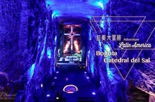 哥倫比亞 波哥大 鹽教堂Catedral del Sal 入門款 去過其他鹽礦就可以跳過這裡