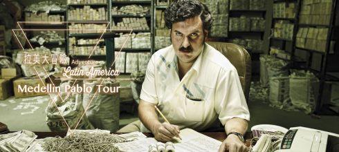 哥倫比亞大毒梟追尋之旅 來到毒梟之城麥德林 追尋巴布羅艾斯科巴的故事