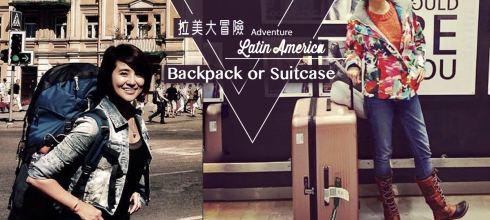 中南美背包還是行李箱? 行前準備最多人問的問題 該怎麼選大分析