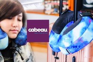 頸枕推薦 Cabeau年度新款 鬆緊帶設計+年度新色S3太空星穹+機能布料