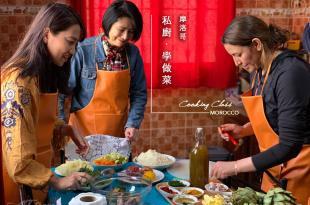 摩洛哥私廚學做菜 塔吉鍋 沙拉 甜點 醬料 漬物 一次學會