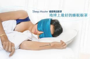 地球上最好的睡眠眼罩 開箱 Sleep Master 緞面精品眼罩 艾瑪華森搭機必備