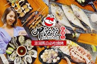澎湖馬公必吃燒烤 呷飽飽燒烤屋 高水準食材 吃海鮮當然找在地水產批發宅配商直營店呀!