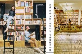 台南與書共眠 艸祭 BOOK Inn 充滿歷史的二手書店 轉型旅人溫暖的窩