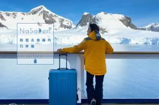 【行李箱推薦】陪我去南極摩洛哥的行李箱 德國NaSaDen納莎登 新無憂系列輕量拉鍊旅行箱