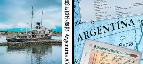 阿根廷簽證 超幸運!21小時申請到阿根廷電子簽證 只要50美金 現省200美金