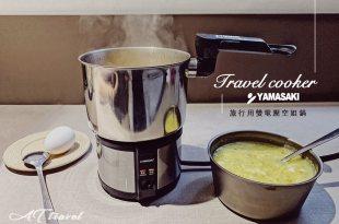 【限時團購】山崎YAMASAKI 空姐鍋 隨行電熱鍋 國際雙電壓輕巧好攜帶 外食旅行必備