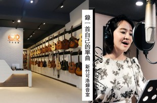 新竹 可洛錄音室 完成自己錄單曲的夢想!專業團練空間 專業錄音室 音樂課程