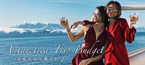 南極旅行到底要花多少錢?我的南極15天旅程花費分析 及 預算建議