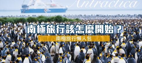南極旅行該怎麼開始?南極旅行懶人包