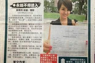 【新加坡新明日報】台灣美女作家被金沙列黑名單