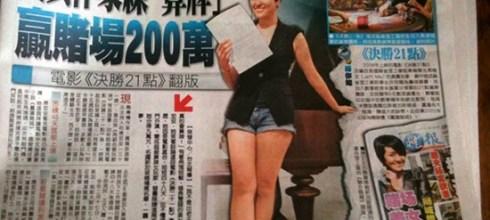 【蘋果日報】美女作家練「算牌」 贏賭場200萬 電影《決勝21點》翻版