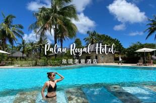 帛琉老爺飯店 全帛琉最好的住宿體驗 私人碼頭 無敵海景房 住過再也回不去了