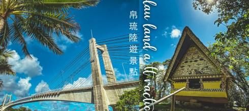 帛琉 陸遊景點 歷史博物館 & 男人會館 & KB 大橋 & 長堤公園
