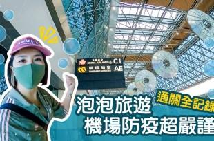 機場防疫讓你安心出國 帛琉泡泡團 機場通關全記錄 專屬通關路線 總統出訪等級