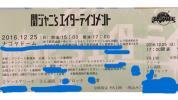 関ジャニ ナゴヤドーム 名古屋 アリーナF3~F4 神席 12/25