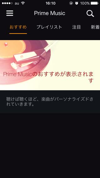 amazon_prime_music_3